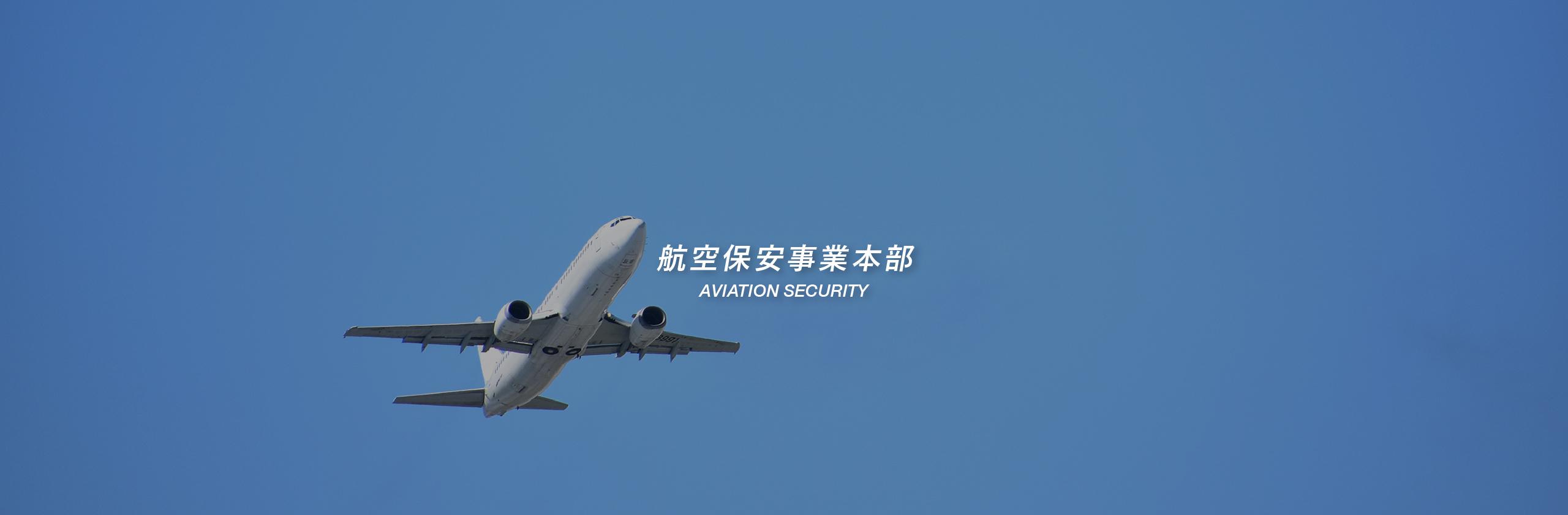 航空保安事業本部