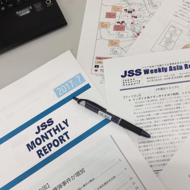 JSSマンスリーレポートなどの書類