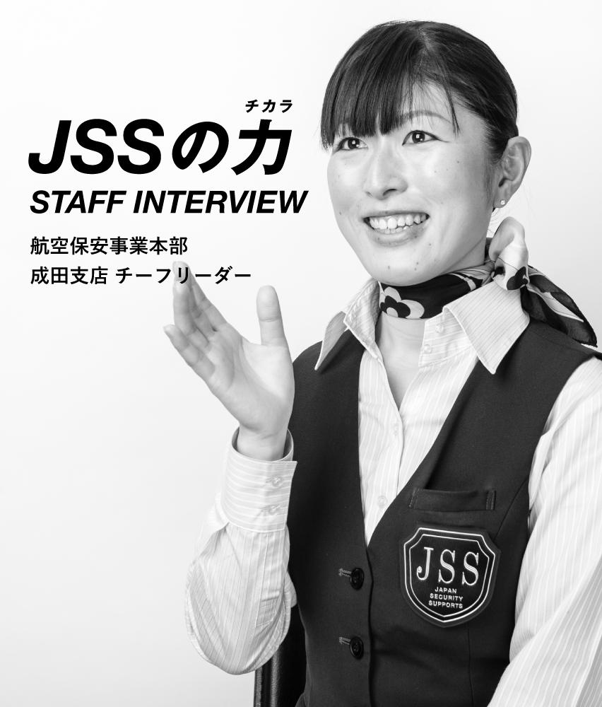 JSSの力 STAFF INTERVIEW 航空保安事業本部 成田支店 チーフリーダー