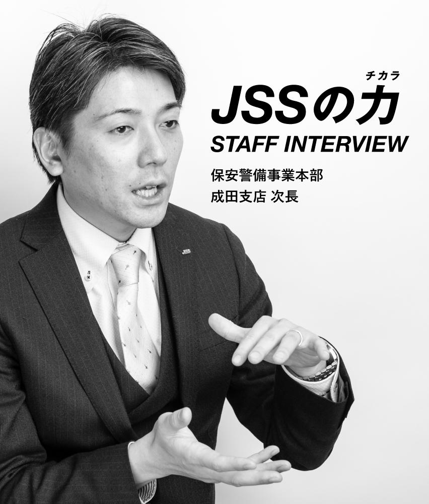 JSSの力 STAFF INTERVIEW 保安警備事業本部 成田支店 次長